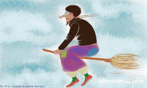 Баба Яга - първата жена - летец!