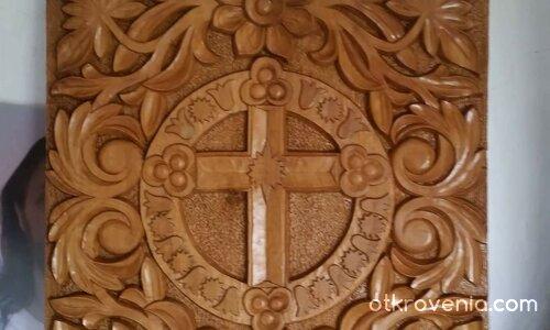 Символ на моята Вярата