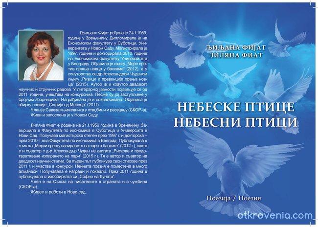 Корица Небесни птици - Лиляна Фиат