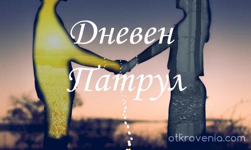 Дневен Патрул - Сергей Лукяненко