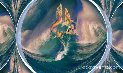 Децата на вълните