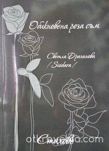 Обикновена роза съм