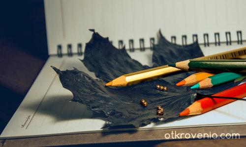 Нарисувай есен