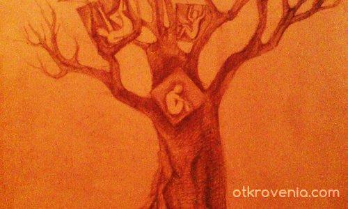 Дървото на живота..