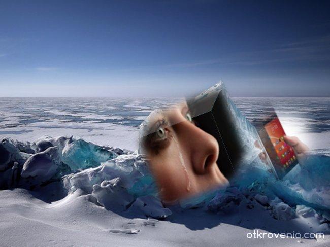 Ледена самота