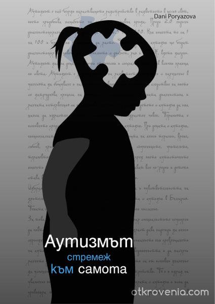 "Социален плакат III ""Аутизъм"""