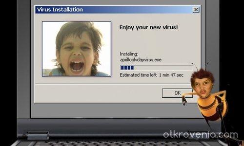 Опасен вирус