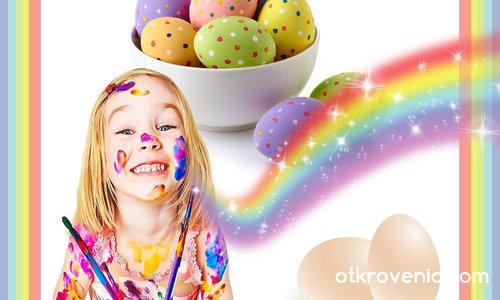 А ти боядиса ли яйцата?