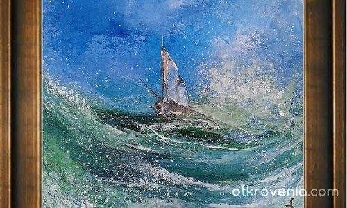 Закачливи вълни