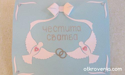 Сватбена поздравителна картичка
