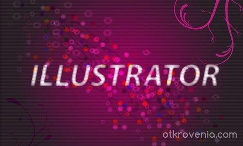 Illustrator/Илюстратор