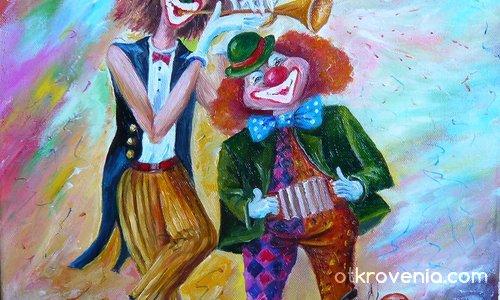 Клоуни-музиканти