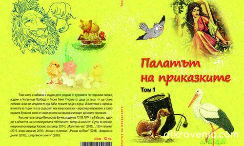 Корица - Палатът на приказките