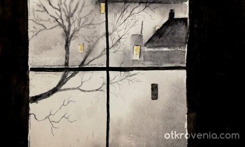 Прозорецът на самотата...