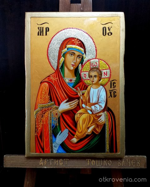 Пресвета Богородица Троеручица