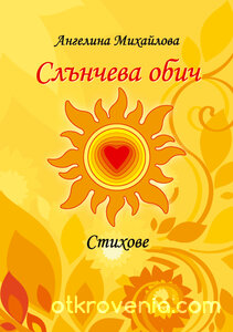 Слънчева обич