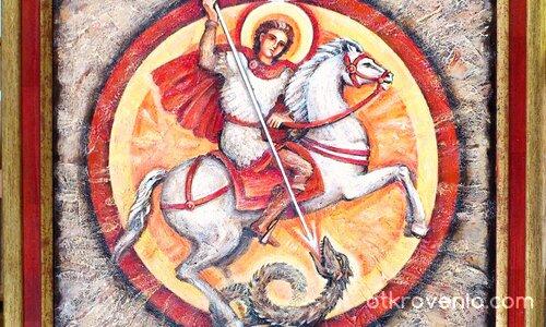 Соларни символи – Свети Георги