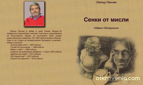 Корица Сенки от мисли - Петър Пенчев