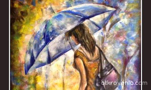В дъжда...
