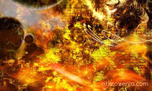 Огън от ада