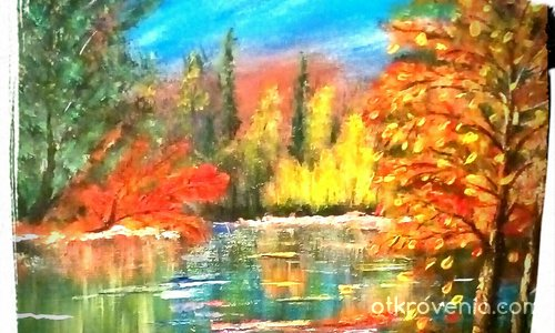 Есенни пламъци