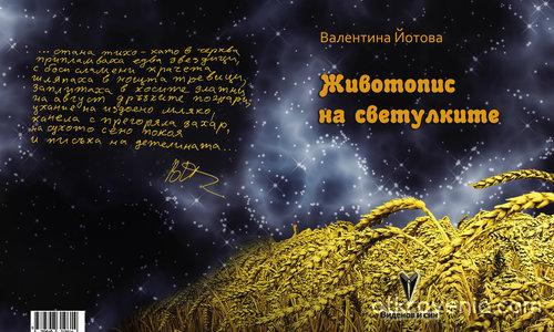 Корица Животопис на светулките