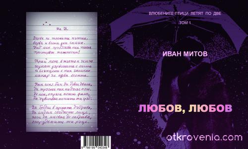 Корица към Любов, любов - Иван Митов