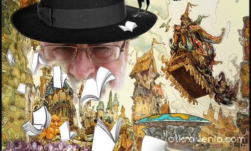 Тери Пратчет и неговият магичен свят