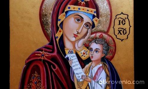 Богородица- Утоли моята печал -