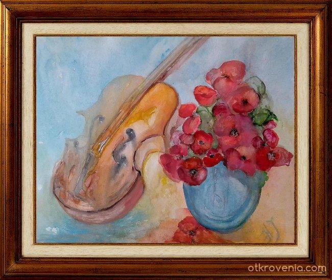 Цигулка, макове и спомени
