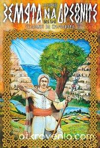 Земята на древните Кн.1 от Сказание за кръговрата