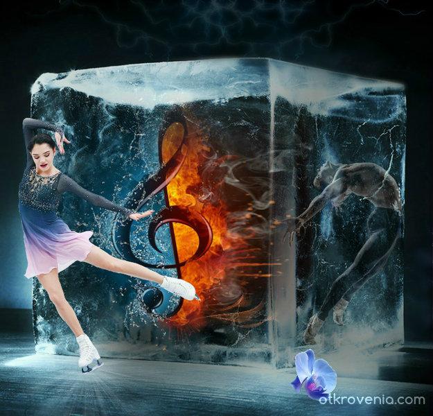 Лед и пламък