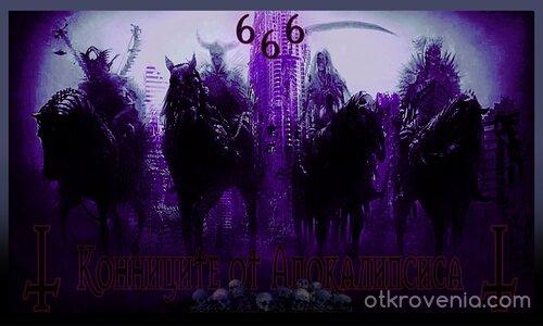 Конниците от Апокалипсиса (плакат)