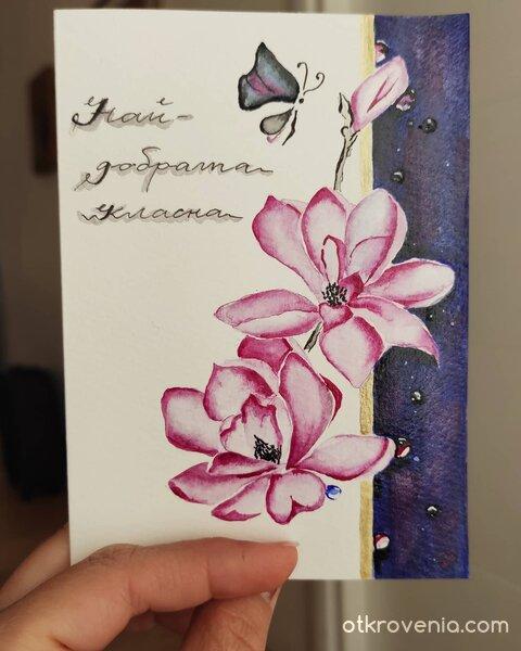 Персонализирана акварелна картичка