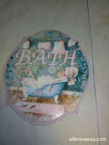 Табелка за баня