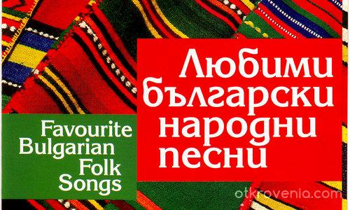 Любими Български Народни Песни