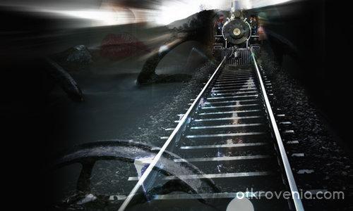 Влакът