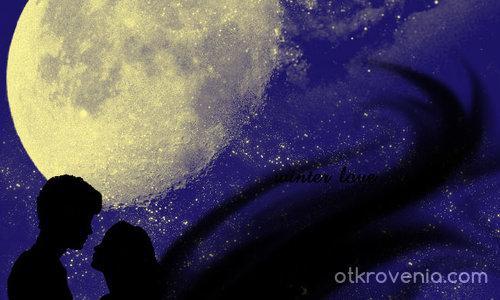 Космична любов