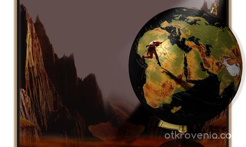 Кой не иска да покори света?