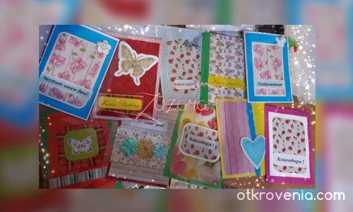 Картички ръчна изработка