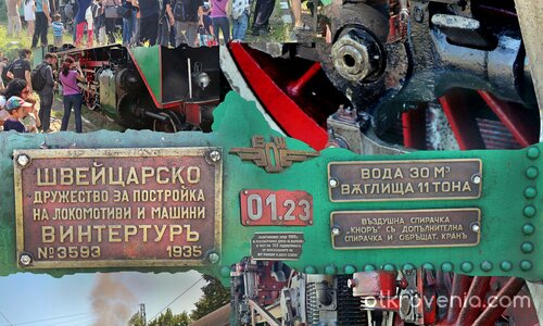 Парен влак 01.23 София-Банкя