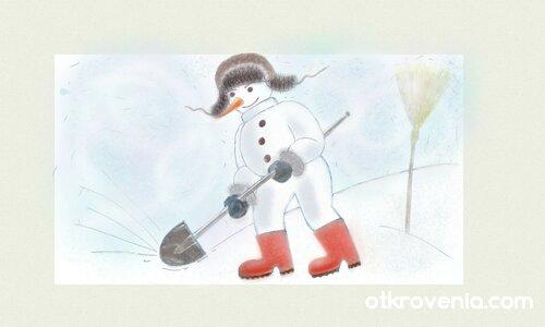 Работлив Снежко