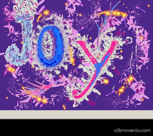 Радостта от живота 3