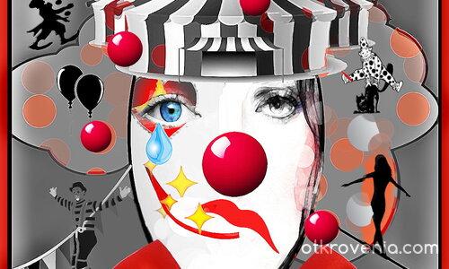 Цирк, цирк, цирк