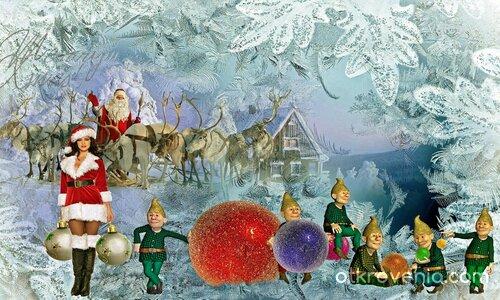 Топки за Дядо Коледа