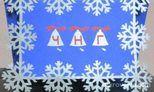 Новогодишна поздравителна картичка