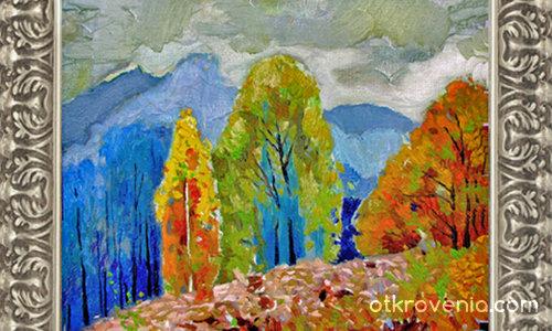 Планината 531