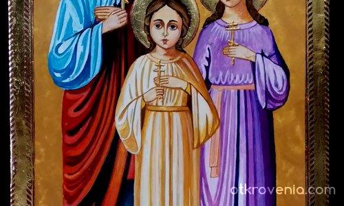 Свети мъченици Вяра Надежда и Любов
