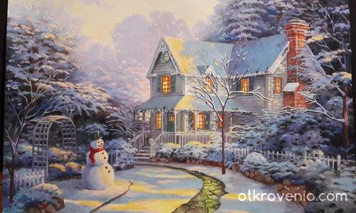 Зимен уют
