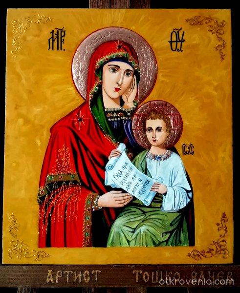 Пресвета Богородица Утоли моята печал